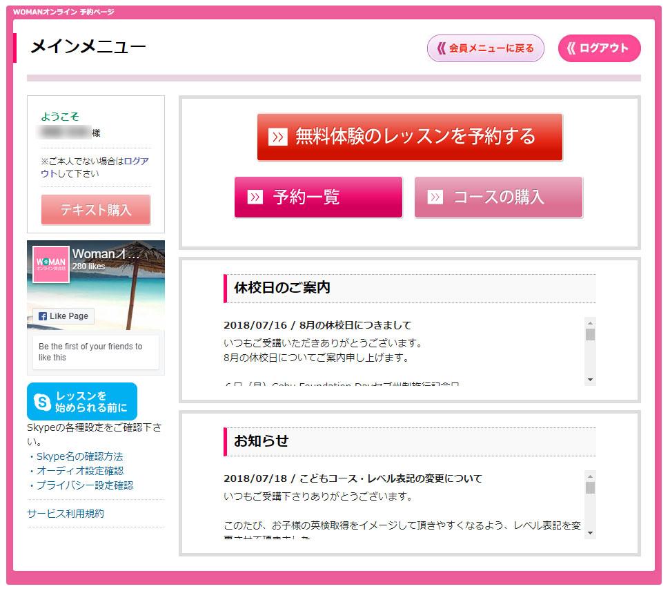 WOMANオンラインの無料体験レッスンのメインメニューの画面