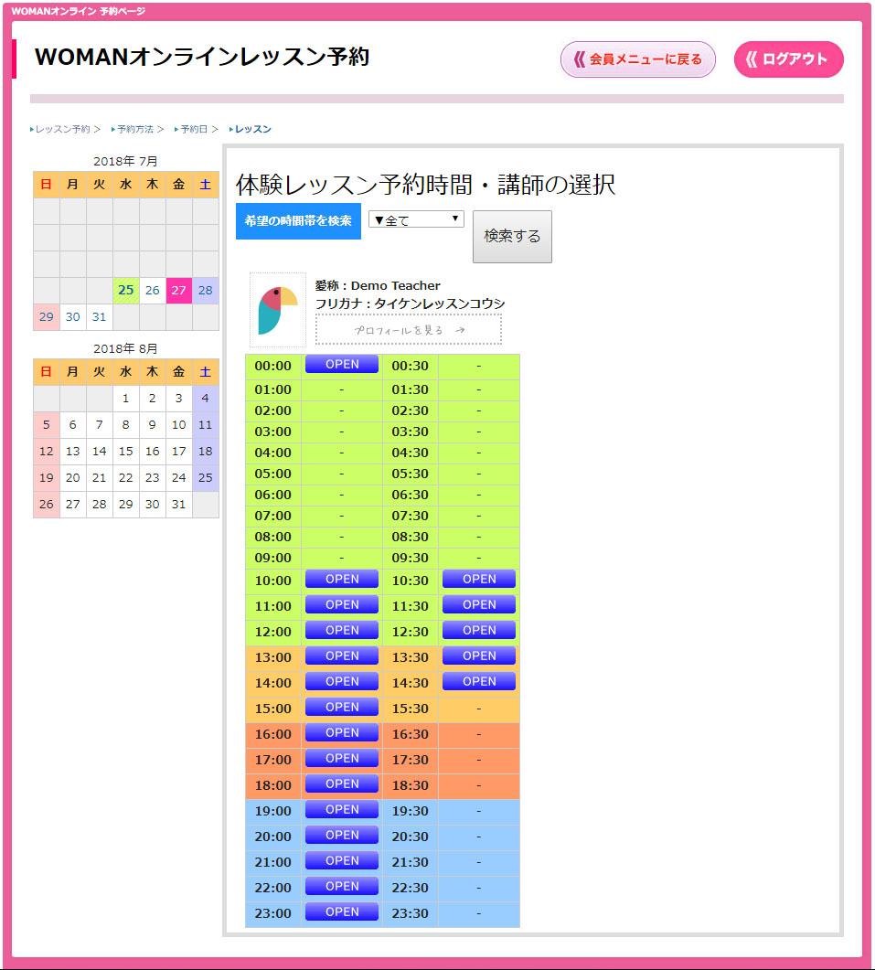 WOMANオンラインの無料体験レッスンのオンラインレッスン予約の画面