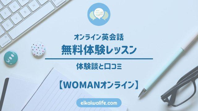 オンライン英会話の無料体験レッスンの体験談と口コミ。WOMANオンラインのアイキャッチ画像