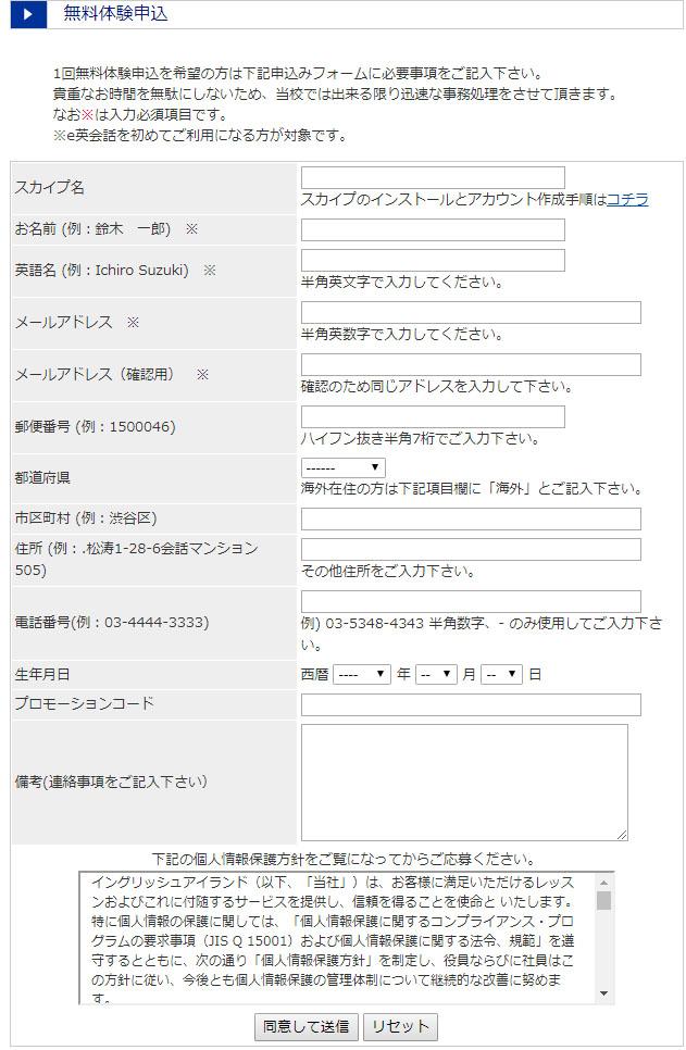 カランメソッドの英会話無料体験レッスン申し込みの必要事項記入画面の画像