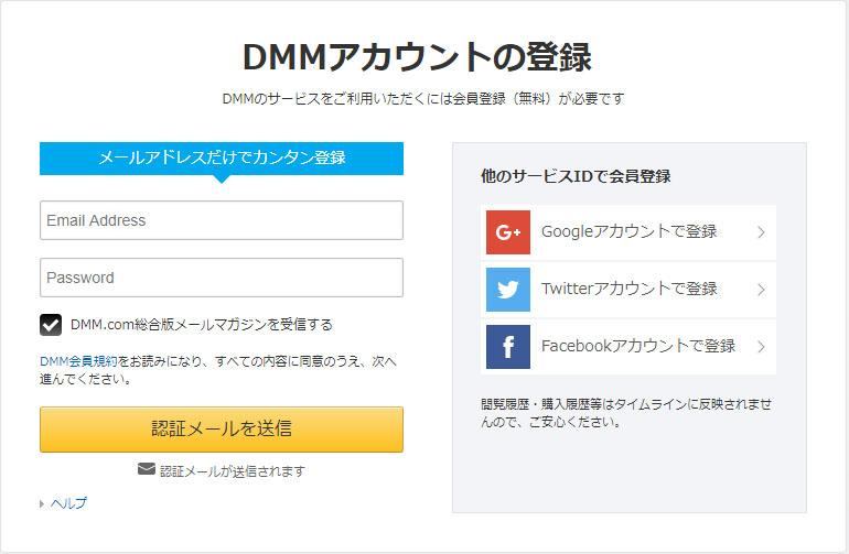DMM英会話のDMMアカウントの登録の画面の画像