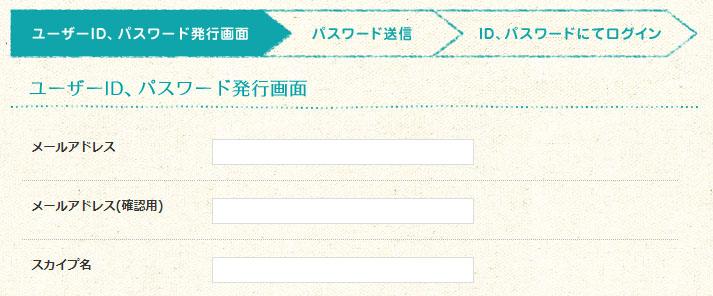 オンライン英会話エイゴックスの無料体験レッスン申し込みのスカイプIDとパスワード入力画面