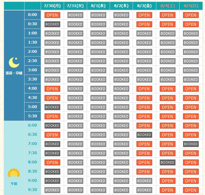 オンライン英会話エイゴックスの無料体験レッスン日時指定の画面の画像