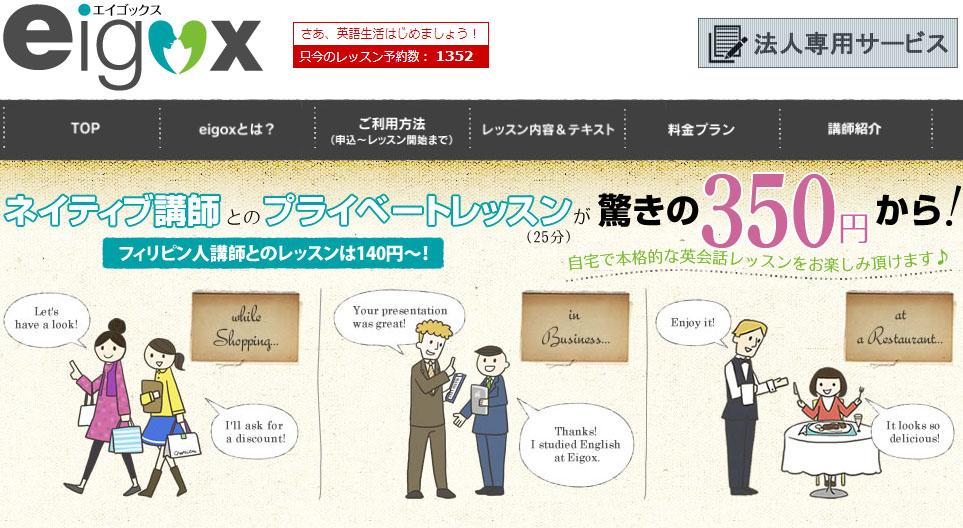 オンライン英会話エイゴックスのホームページの画像