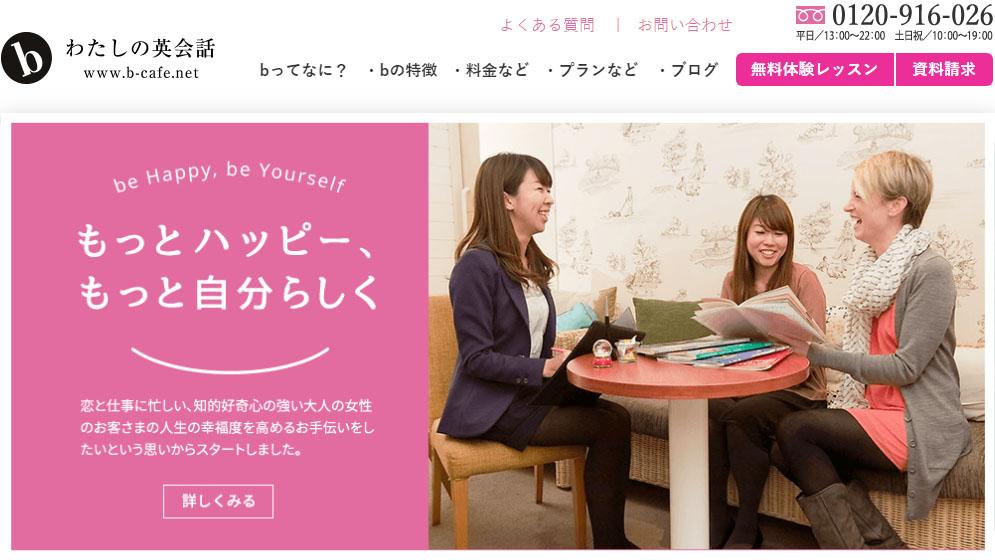 「わたしの英会話b」のホームページの画像