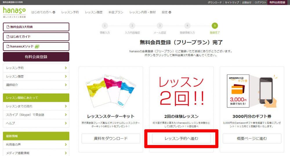 オンライン英会話hanasoの無料会員登録完了の画面