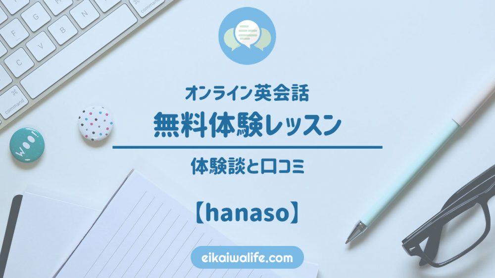 hanasoの無料体験レッスンの体験談・口コミのアイキャッチ画像