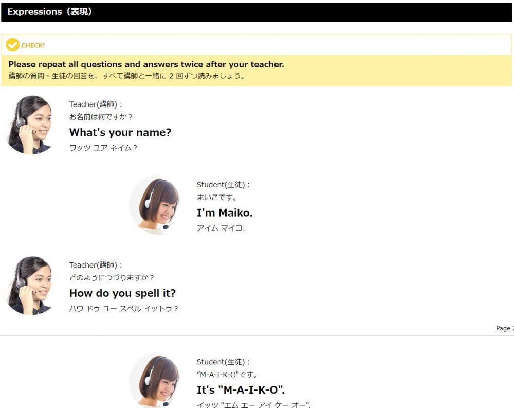 オンライン英会話ネイティブキャンプの初めてのレッスンの教材の画面の画像