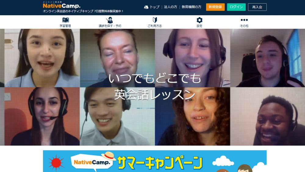 オンライン英会話ネイティブキャンプのホームページの画像