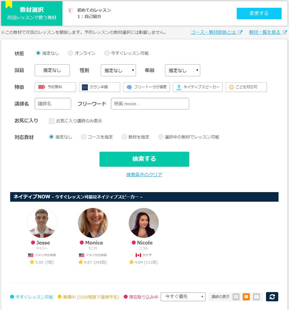 オンライン英会話ネイティブキャンプの講師検索の画面の画像