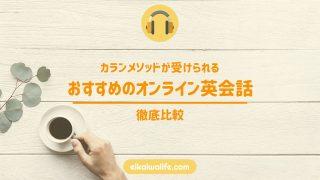 カランメソッドが受けられるおすすめのオンライン英会話比較のアイキャッチ画像