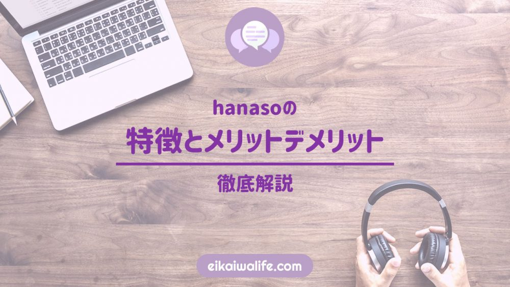 hanasoの特徴とメリットデメリットの記事のアイキャッチ画像