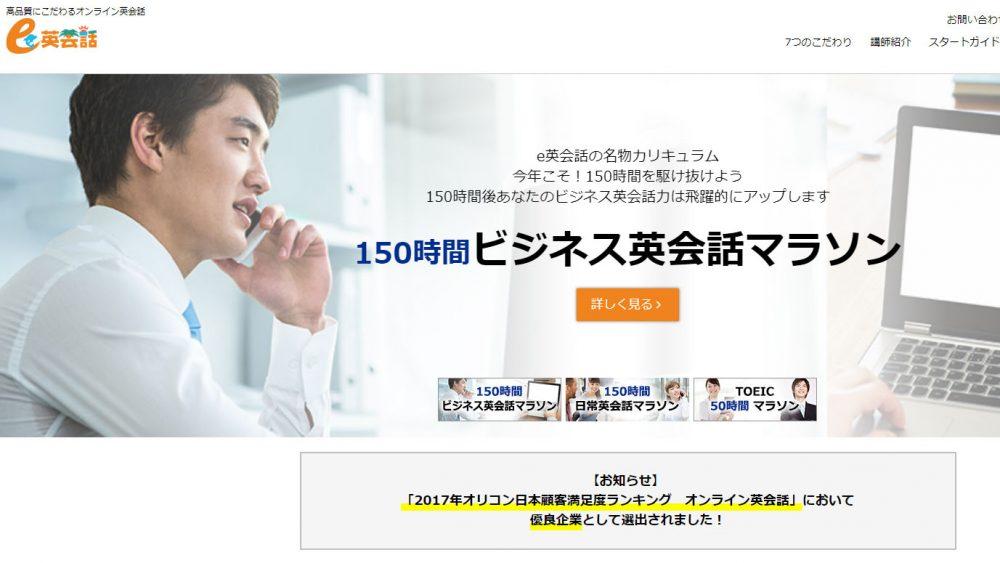 e英会話のウェブサイトのホームページの画像