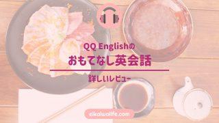 QQ Englishのおもてなし英会話の詳しいレビューの記事のアイキャッチ画像