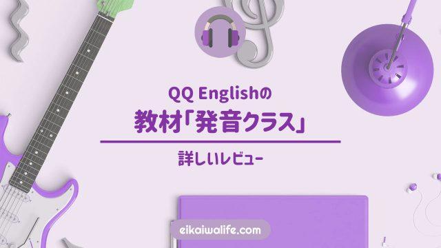 QQ Englishの教材「発音クラス」のレビュー記事のアイキャッチ画像