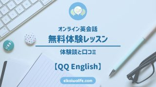 QQ Englishの無料体験レッスンの体験談と口コミの記事のアイキャッチ画像