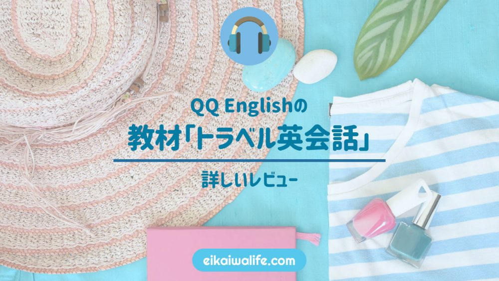 QQ Englishのトラベル英会話の記事のアイキャッチ画像