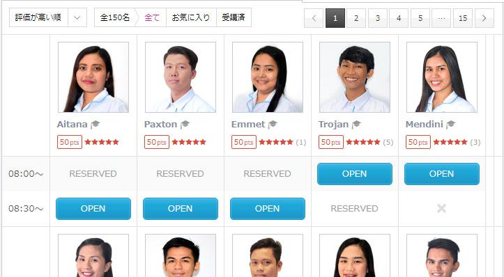 QQ Englishの無料体験レッスンの講師一覧画面