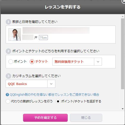 QQ Englishの無料体験レッスンの予約確認画面