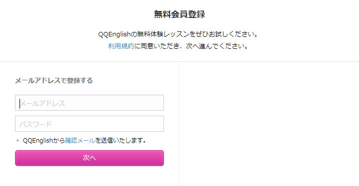 QQ Englishの無料会員登録の画像
