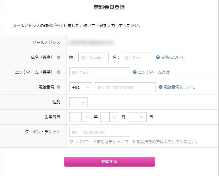 QQ Englishの無料会員登録の画像2