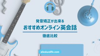 発音矯正が出来るおすすめオンライン英会話のアイキャッチ画像