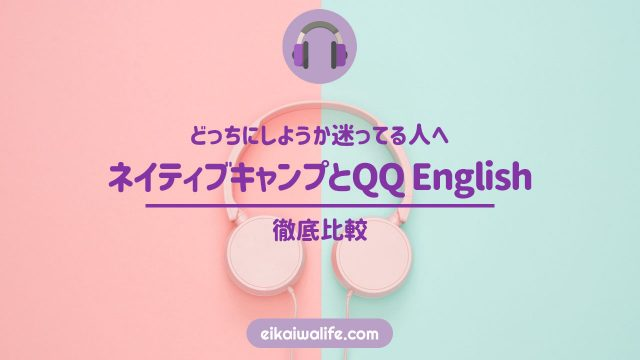 ネイティブキャンプとQQ Englishの徹底比較の記事のアイキャッチ画像