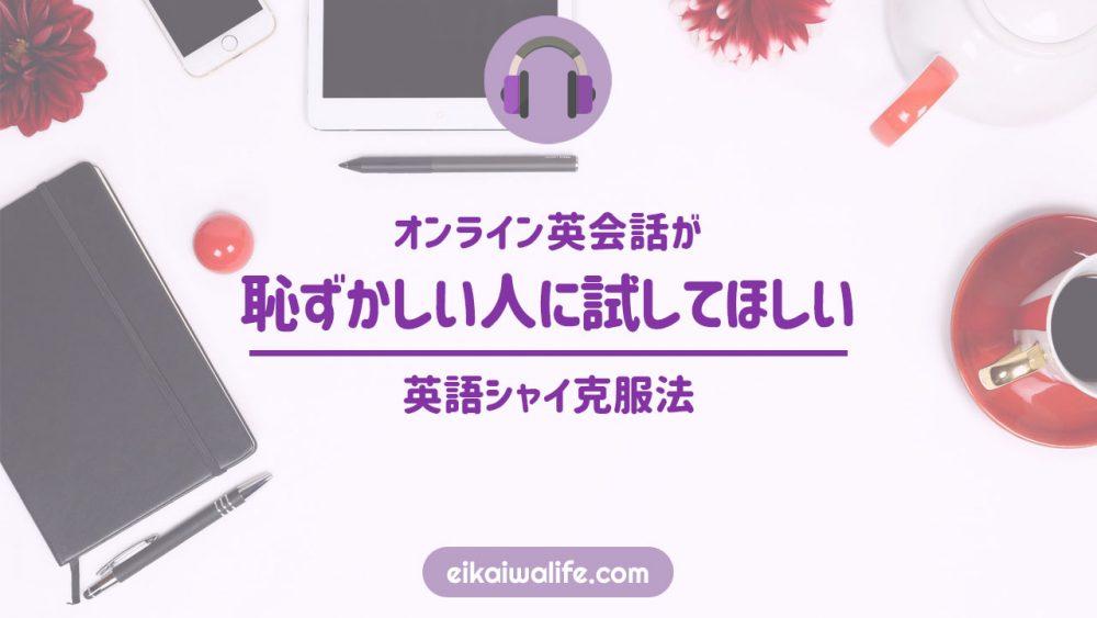 オンライン英会話が恥ずかしい人に試してほしい英語シャイ克服法の記事のアイキャッチ画像