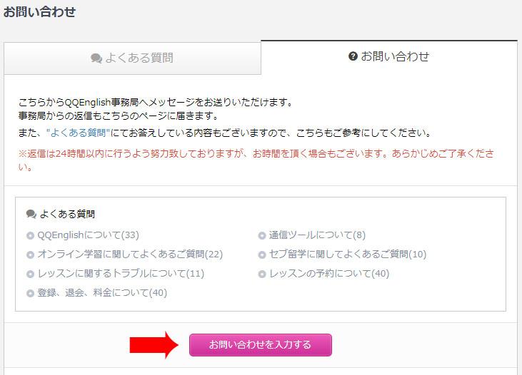 QQ Englishの解約手順のお問い合わせフォームの画像