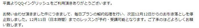 QQ Englishの解約手順の退会のメッセージに対する事務局からの返信の画像