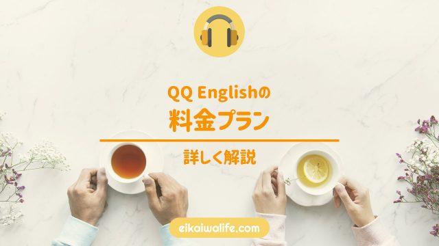 QQ Englishの料金プラン(月会費プラン・毎日プラン)の解説の記事のアイキャッチ画像