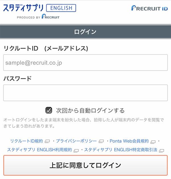 スタディサプリENGLISHのリクルートIDログイン画面