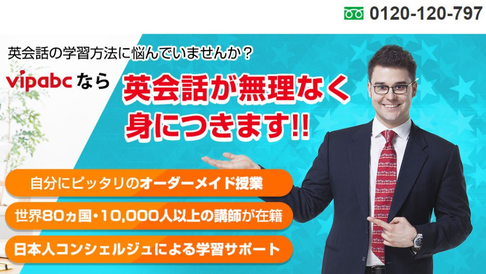 vipabcのホームページの画像