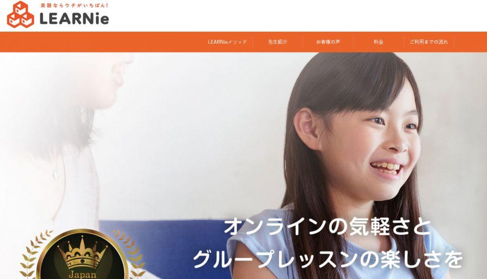 Learnie(ラーニー)のホームページ