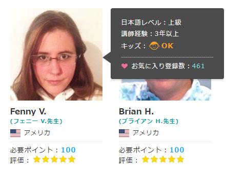 エイゴックスの日本語OKな講師の日本語レベルの表示の画面