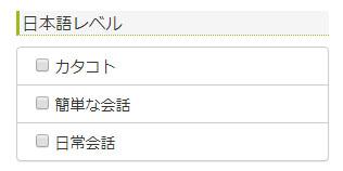 オンライン英会話hanasoの講師検索欄の日本語対応レベルの画像