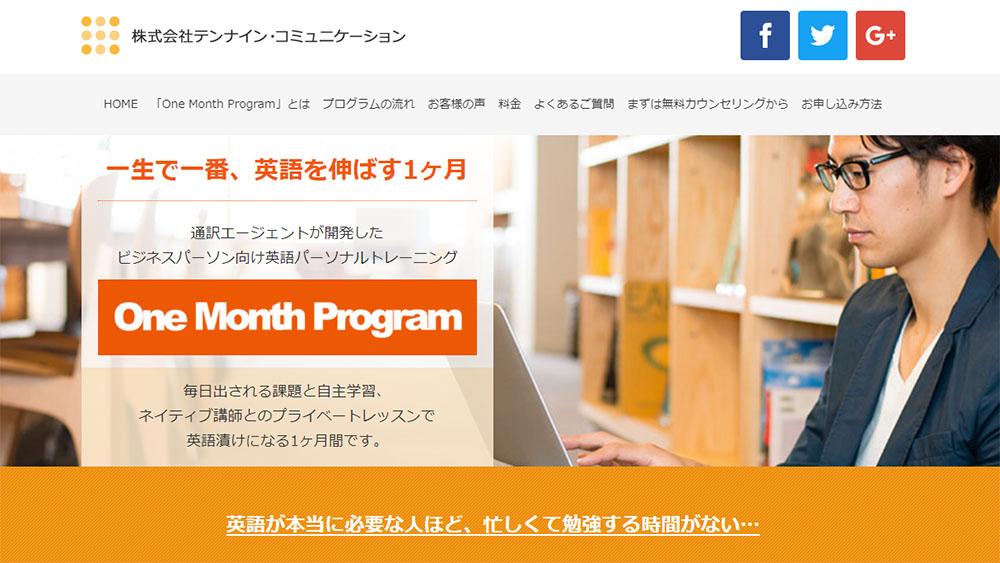 One month programのホームページの画像