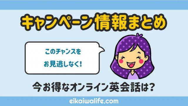 オンライン英会話のキャンペーン・クーポン情報まとめ