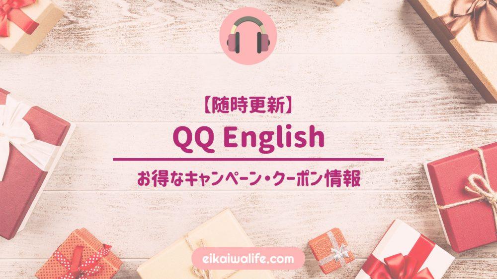 QQ Englishのお得なキャンペーン・クーポン情報