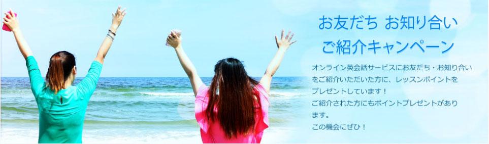 QQ Englishのお友達・お知り合いご紹介キャンペーンの画像