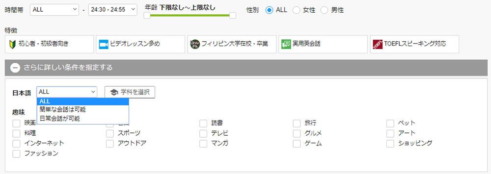 レアジョブ英会話の講師検索画面の日本語対応レベルの画像