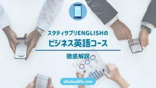 スタディサプリENGLISH「ビジネス英語コース」の詳細。料金プランやキャンペーン情報を解説