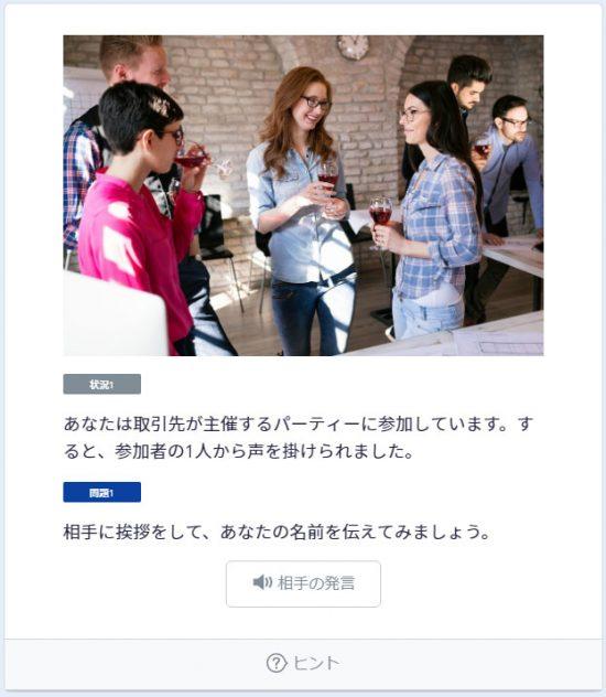 スタディサプリENGLISHビジネス英語コースのトレーニング「瞬間発話プラクティス」