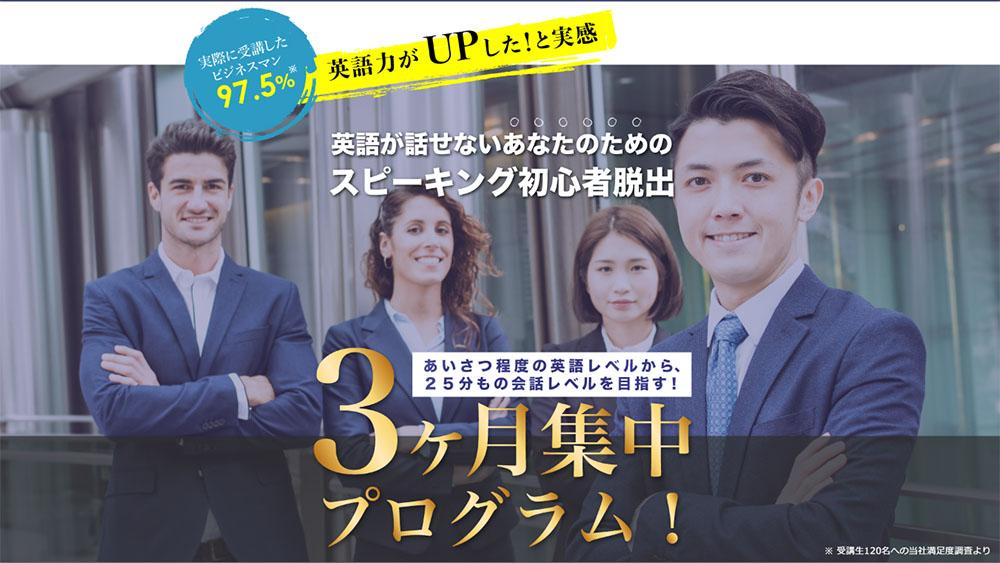 産経オンライン3ヶ月集中プログラムのホームページの画像