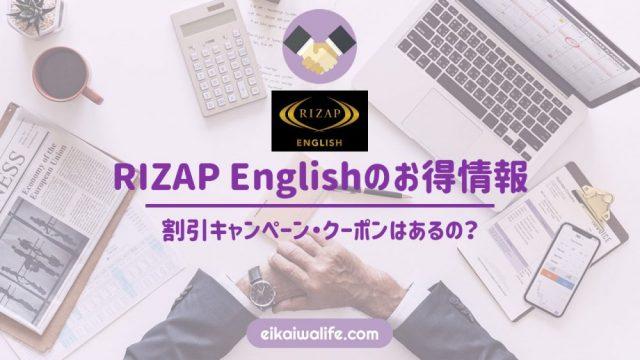 RIZAP Englishのお得情報。割引キャンペーン・クーポンはあるの?