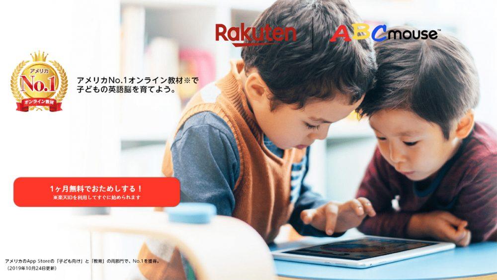 RakutenのABCmouseのホームページ