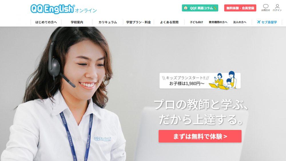 QQ Englishのウェブサイト
