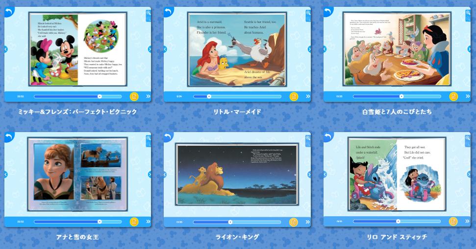 Rakuten ABCmouseのデジタル絵本